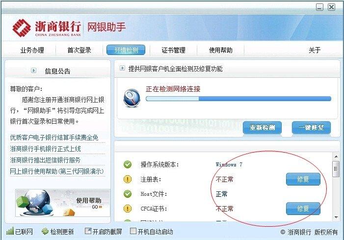 浙商银行网银助手官方版