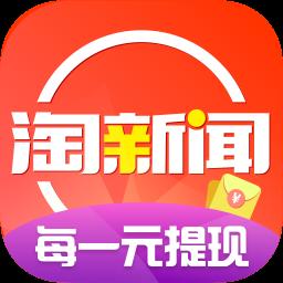淘新闻appv3.3.2.2 安卓最新版