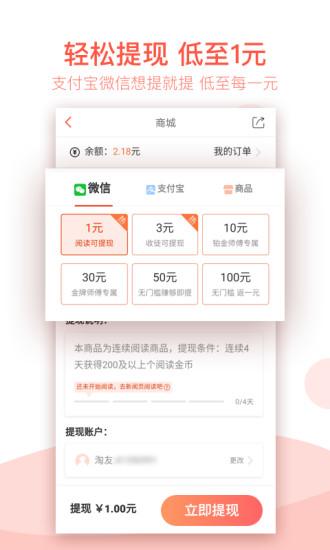 淘新�app v4.2.0.2 安卓最新版