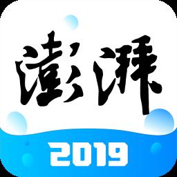 澎湃新闻手机客户端 v8.0.8 安卓版