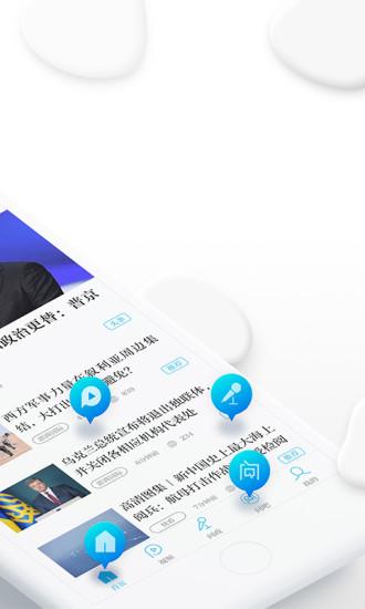 澎湃新闻手机客户端 v8.2.2 安卓版