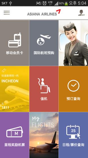 韩亚航空app