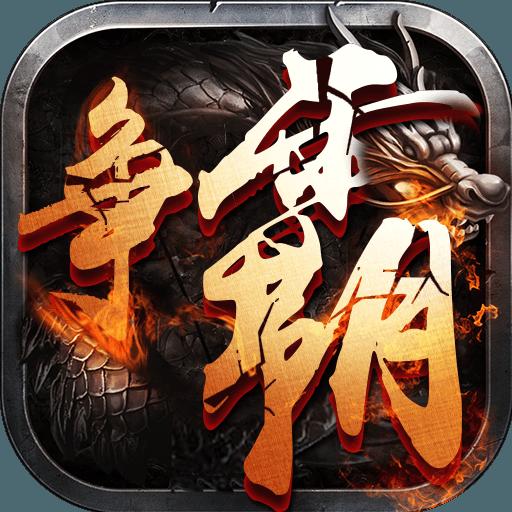 西游争霸手游 v1.0.1 安卓版