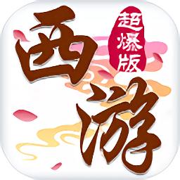 斗破西游超爆版手游 v1.0.0 安卓版