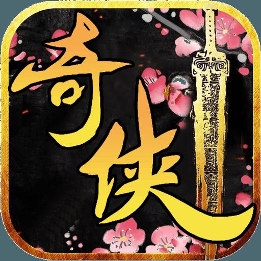 奇侠传OL正版v1.0.0.5 龙8国际注册