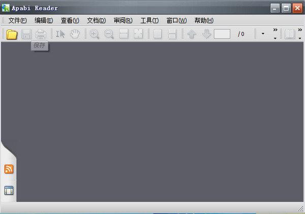 apabi reader电脑版 v4.5.2.1790 最新版