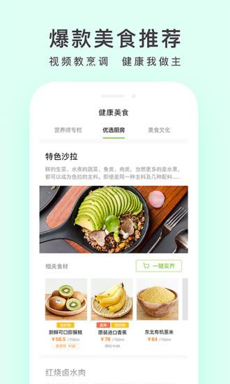 顺丰优选app v4.8.4 安卓版