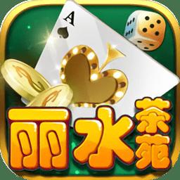 丽水茶苑内购破解版v3.3.1 安卓版
