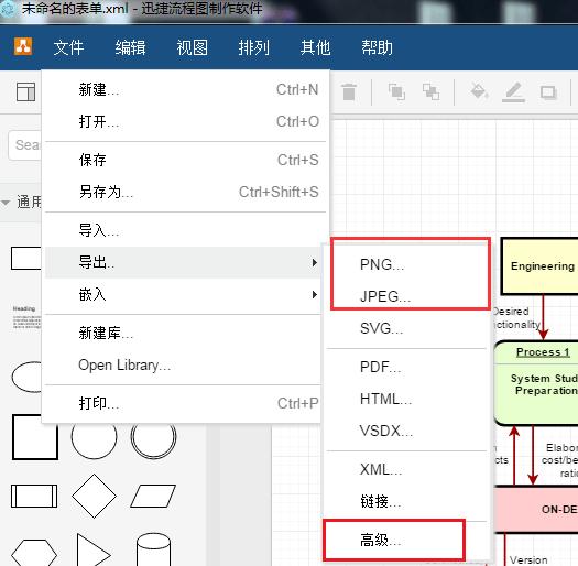 迅捷流程图vip破解版