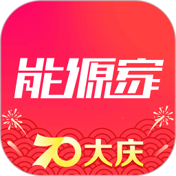 能源家appv7.2.5 安卓版