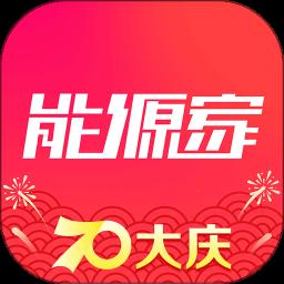 能源家app