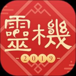 灵机八字算命风水app v10.4.6 安卓版