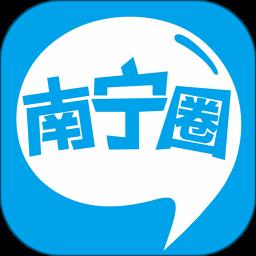 南宁圈手机版v3.3.1 安卓版