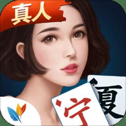 微乐宁夏麻将游戏v2.2.1 龙8国际注册