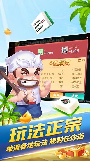 微乐宁夏麻将游戏 v2.2.1 安卓版