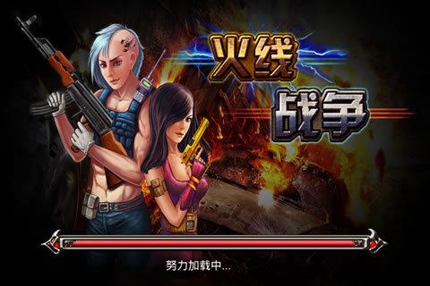 火线战争手游 v1.9.07.14 安卓版