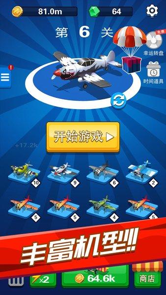 飞机六六六游戏