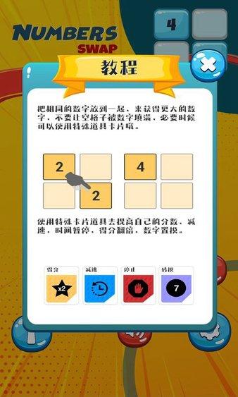 数字极限组合手机版 v1.1.4 安卓版