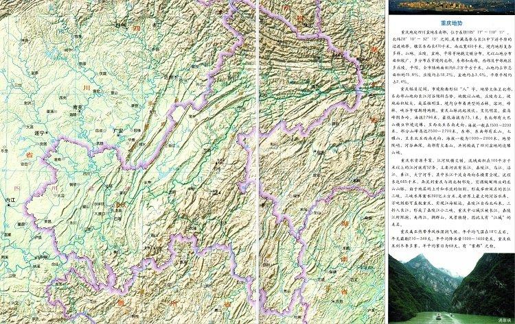 重庆地形图全图高清版
