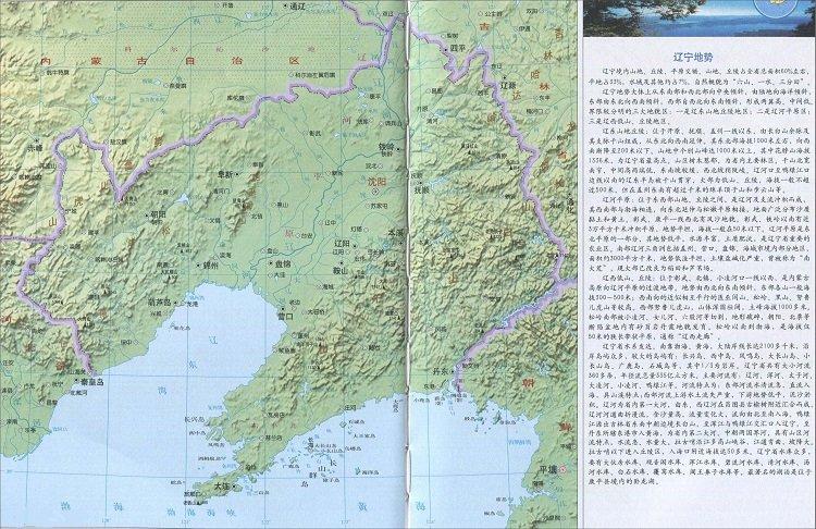 辽宁省地形图高清版大图 免费版