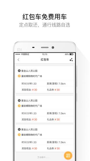 嗒程手机版 v1.6.3 安卓版