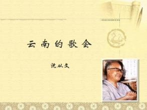 云南的歌��教案 人教版