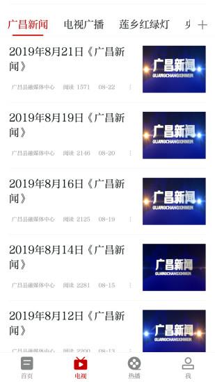 广昌融媒手机版 v2.9.20 安卓版