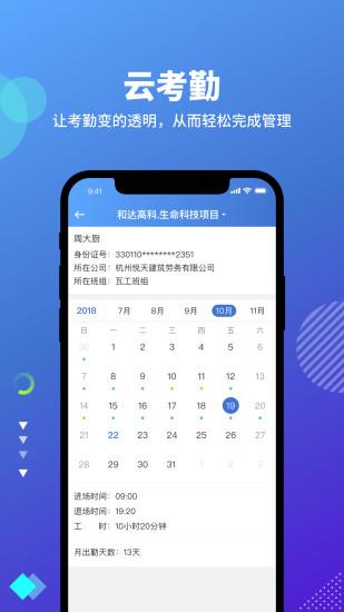 云住工app v3.0.7 安卓版