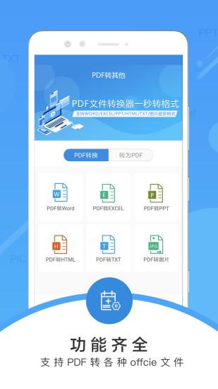 pdf文件转换器手机破解版客户端 v1.0.0 安卓免费版
