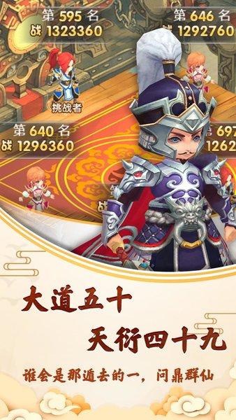 封神��仙游�� v1.0.0 安卓版