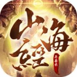 山海经异兽录手游v1.0 安卓版