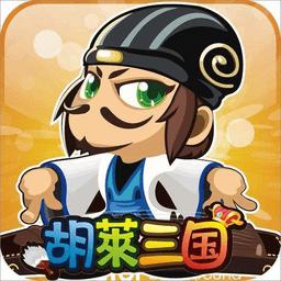 胡莱三国九游游戏v1.6.1 龙8国际注册