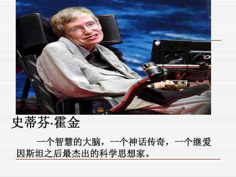 轮椅上的霍金优秀教案 人教版