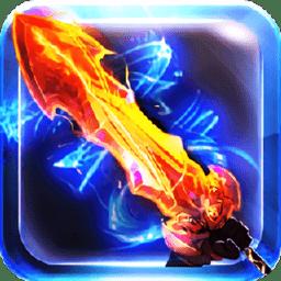 神圣之剑游戏v3.4.0 安卓版