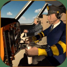 仿真飞机驾驶小游戏 v3.0.3018 安卓版