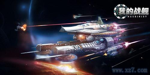 我的战舰下载最新版_我的战舰破解版_我的战舰无限钻石版下载