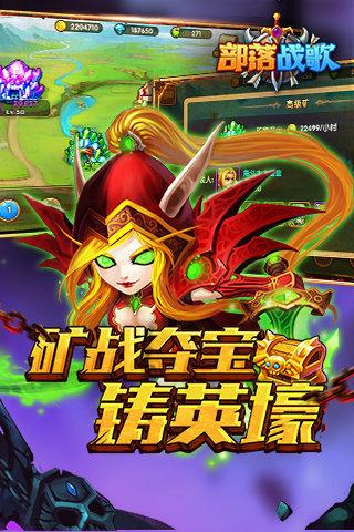 部落战歌九游版 v5.6.2 安卓版