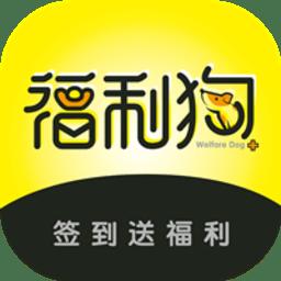福利狗手游平台app