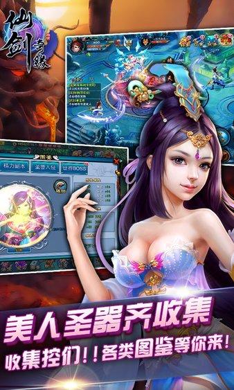 仙剑奇缘小米游戏 v2.1.2 安卓版