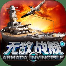 无敌战舰单机游戏