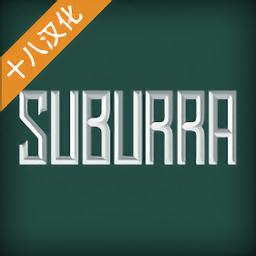 苏博拉中文版
