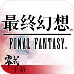 最终幻想零式ol手机版v1.10.4 安卓版
