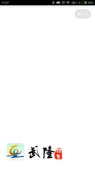 武隆印象手�C版 v2.1.6 安卓版