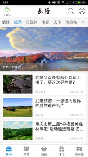 武隆印象app