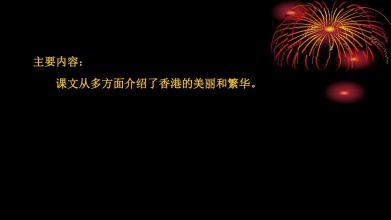 香港璀璨的明珠ppt�n件 人教版