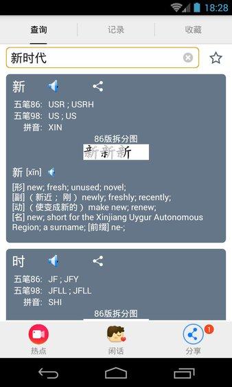 五笔反查工具 v1.10 安卓版