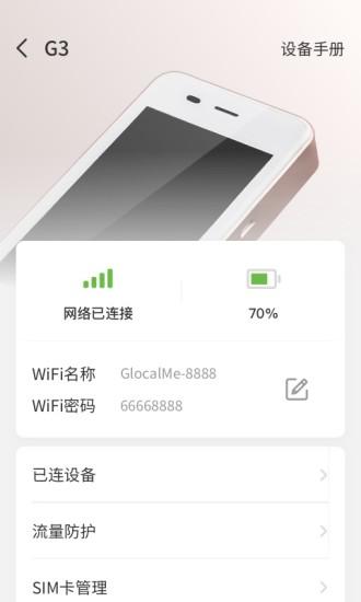 glocalme app v3.2.05 安卓版