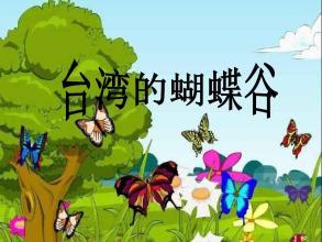台湾的蝴蝶谷教案 人教版