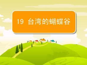 台湾的蝴蝶谷ppt课件
