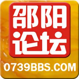 邵阳论坛手机版